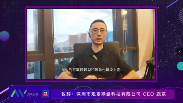 观麦科技CEO鹿宽致辞.jpg