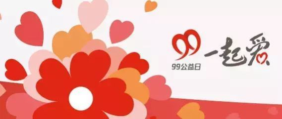 【99公益日】公益助贫 善行齐鲁--济南中医风湿病医院公益救助一直在行动
