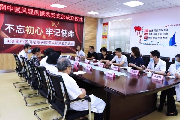 【党的建设】热烈祝贺济南中医风湿病医院党支部正式成立!