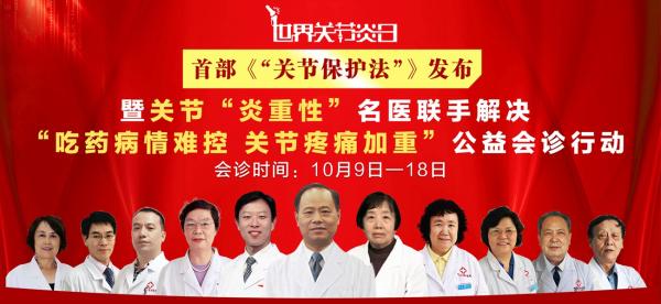 【世界关节炎日】济南中医风湿病医院名医联手解决