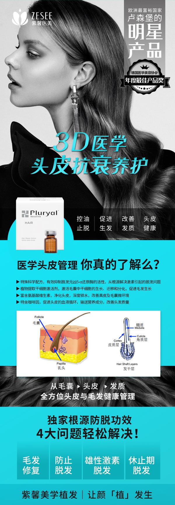 紫馨好医生邵天如|这个问题不重视,可能导致永久性脱发!