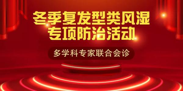 济南中医风湿病医院冬季类风湿防治活动暨类风湿中西医诊治学术研讨会举行