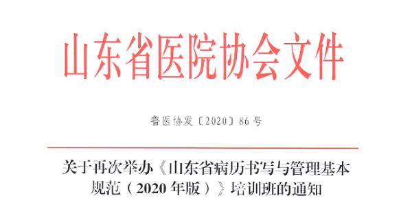 济南中医风湿病医院组织开展《山东省病历书写与管理基本规范(2020年版)》专题培训