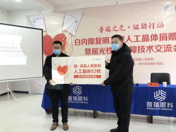 爱传光明,情暖淇县!郑州普瑞眼科捐赠白内障人工晶体,为63个贫困家庭送光明