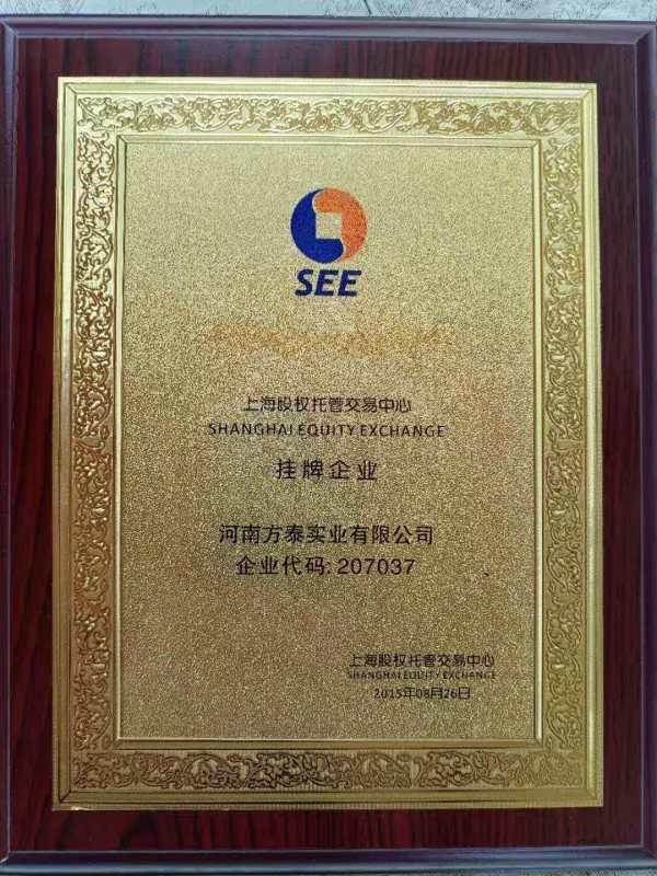 挂牌上海股权托管交易中心,河南方泰实业正式进入资本市场