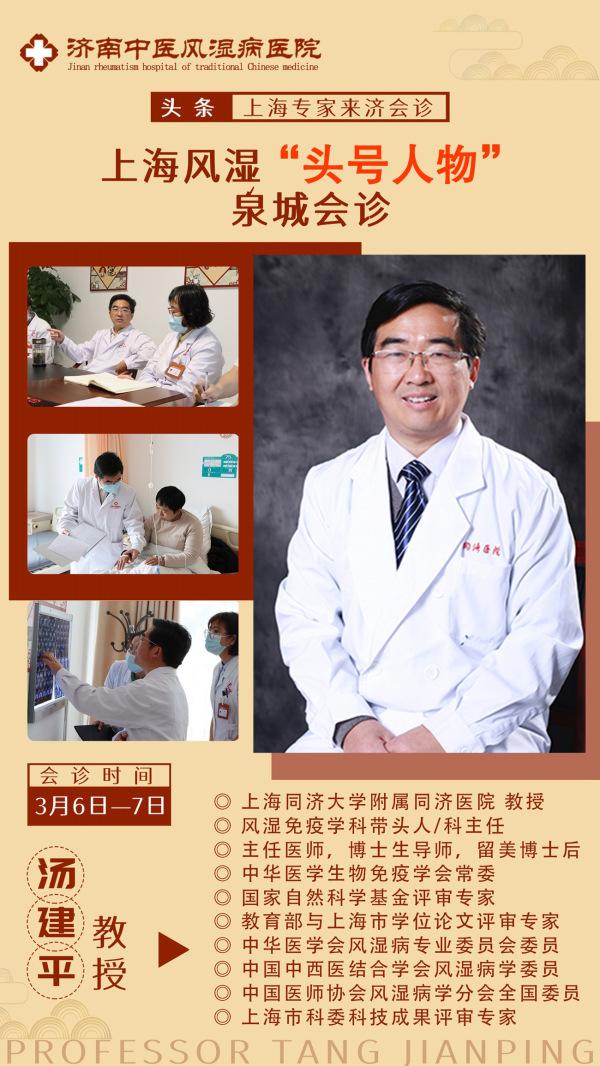 【3月6日-7日】上海同济医院风湿科主任汤建平教授亲临济南中医风湿病医院会诊