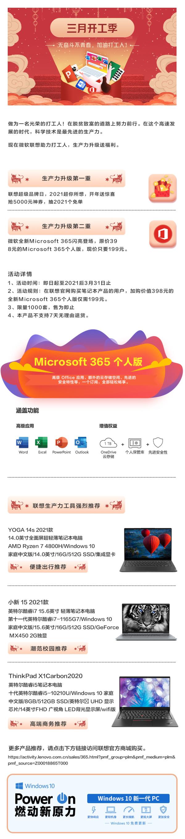 生产力升级 助力打工人 全新Microsoft 365 限时五折