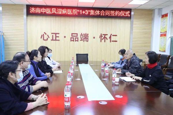 """济南中医风湿病医院与天桥区总工会签订""""1+3""""集体合同,职工合法权益更有保障"""
