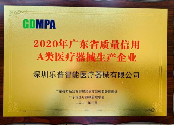 乐普智能荣获2020年度质量信用A类医疗器械生产企业评定