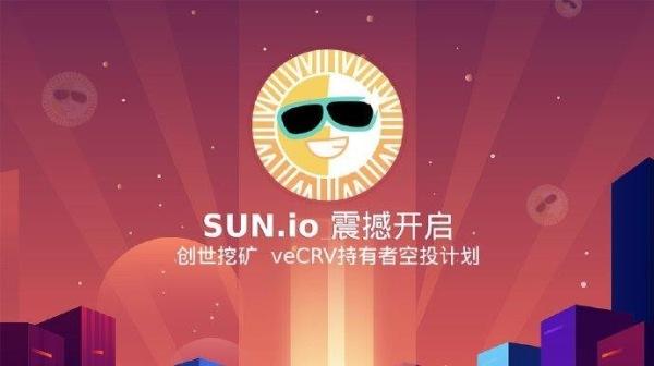 孙宇晨极力推荐的挖矿平台SUN.io,波场TRON生态的强大红利!
