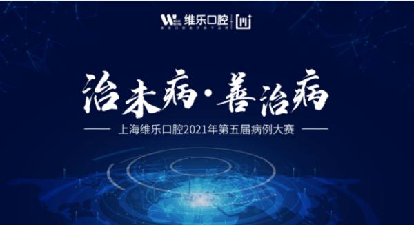齿尖技艺,谁与争锋!第五届上海维乐口腔医学病例大赛圆满举办