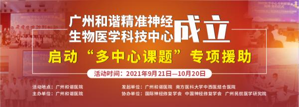 """广州和谐医院""""多中心课题""""专项援助公开招募20名患者免费治疗!脊髓损伤、脑出血患者将受益"""