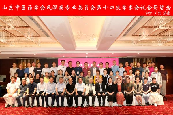 济南中医风湿病医院受邀出席省中医药学会风湿病委员会第十四次学术会议